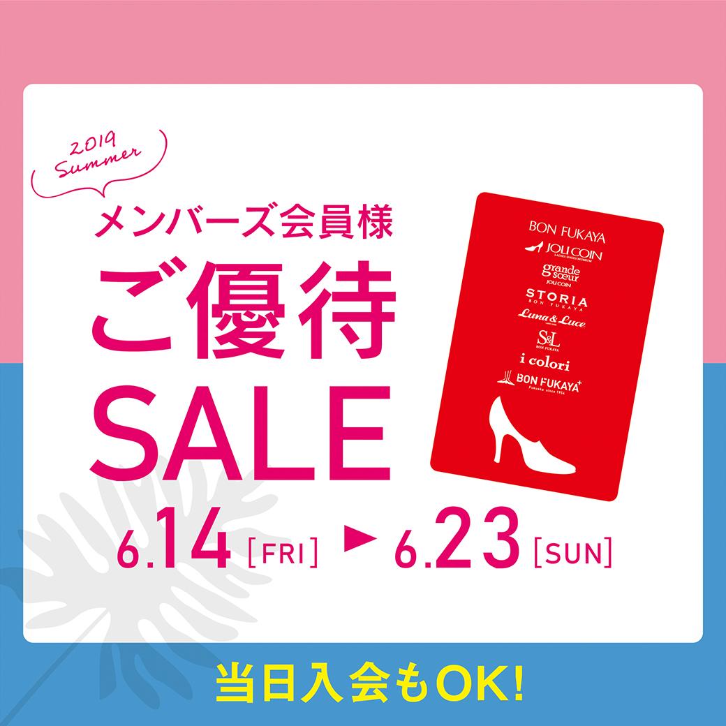 【ボンフカヤグループ各店】第二弾 メンバーズ会員様ご優待SALE !