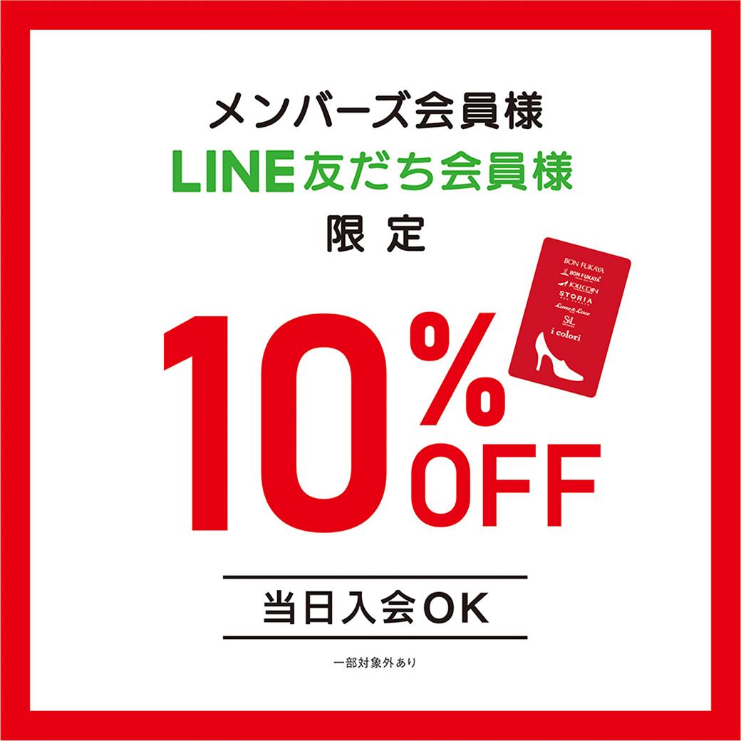 メンバーズ会員様・LINE会員様限定 10%OFF !!