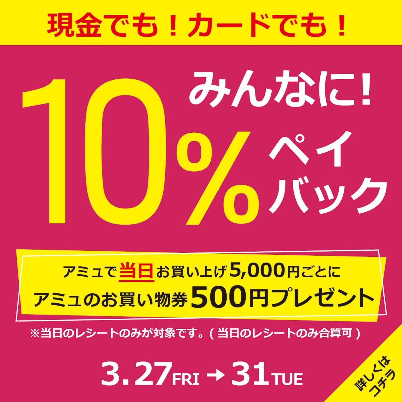 【アミュ長崎店限定】みんなに10%ペイバック開催