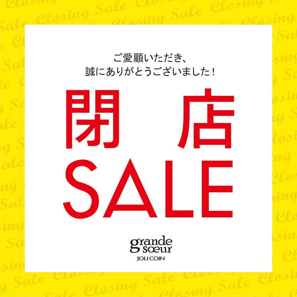 【アミュ小倉店】閉店SALEのお知らせ