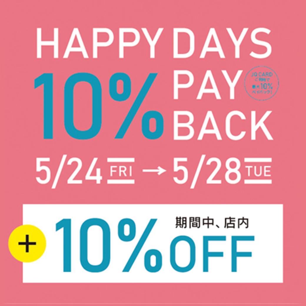 【アミュ長崎店】AMU HAPPY DAYS ! 店内商品10%OFF !