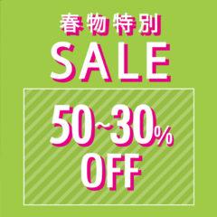 春物特別SALE開催!最大50%OFF!