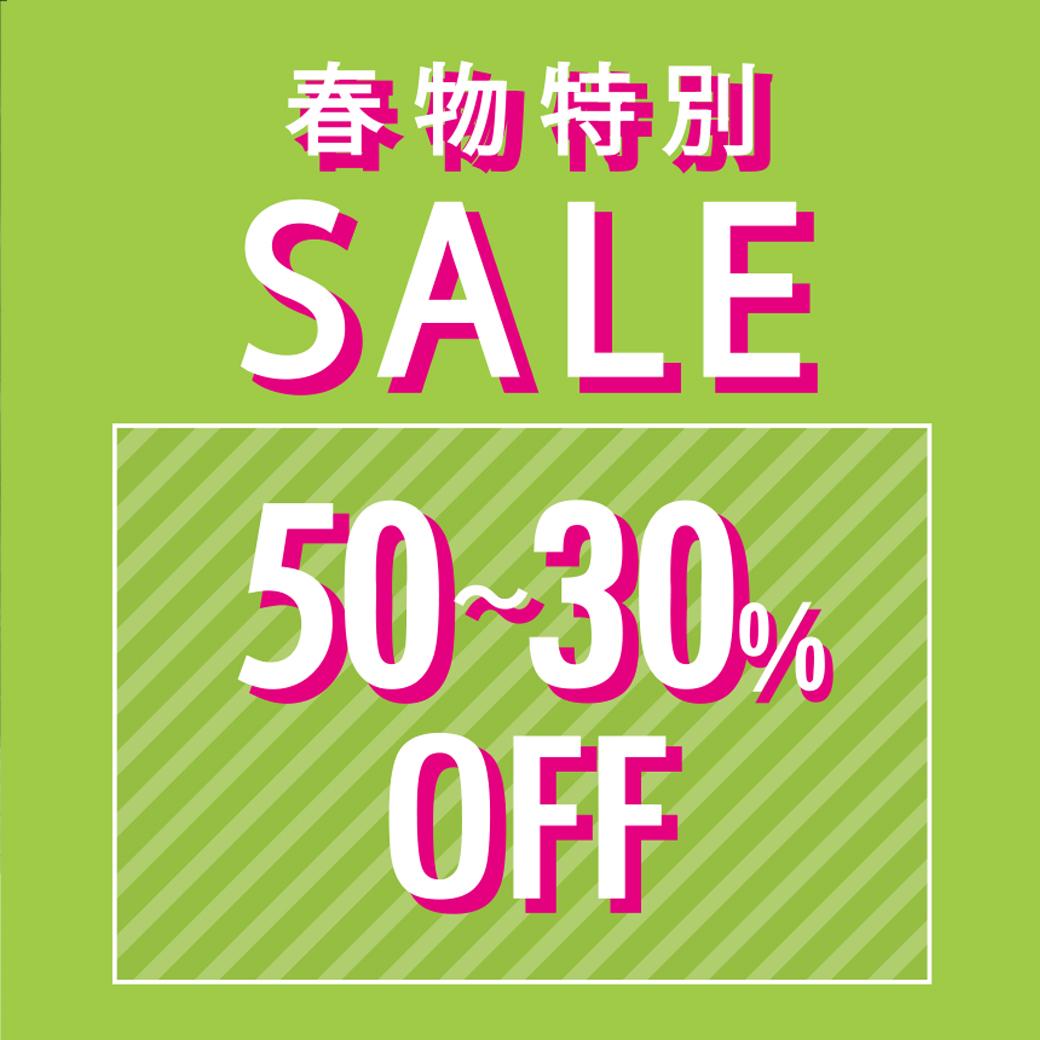 【ボンフカヤグループ各店】春物特別SALE開催!最大50%OFF!