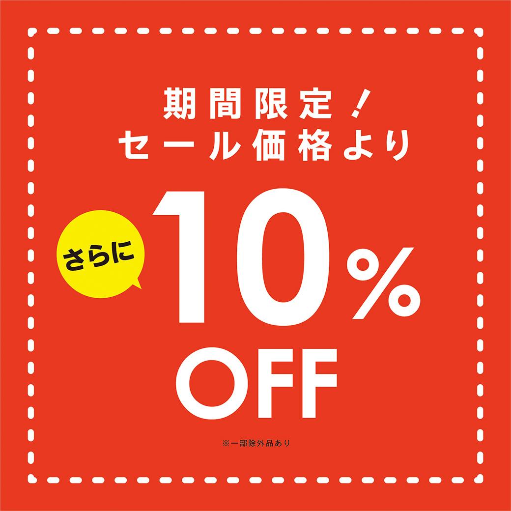【ボンフカヤグループ各店】セール商品さらに10%OFF!
