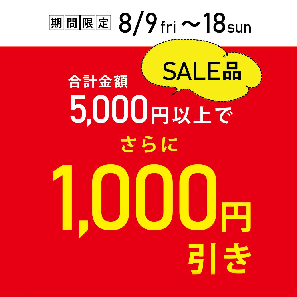 【ボンフカヤグループ各店】 SALE品5000円以上で1000円引OFF !