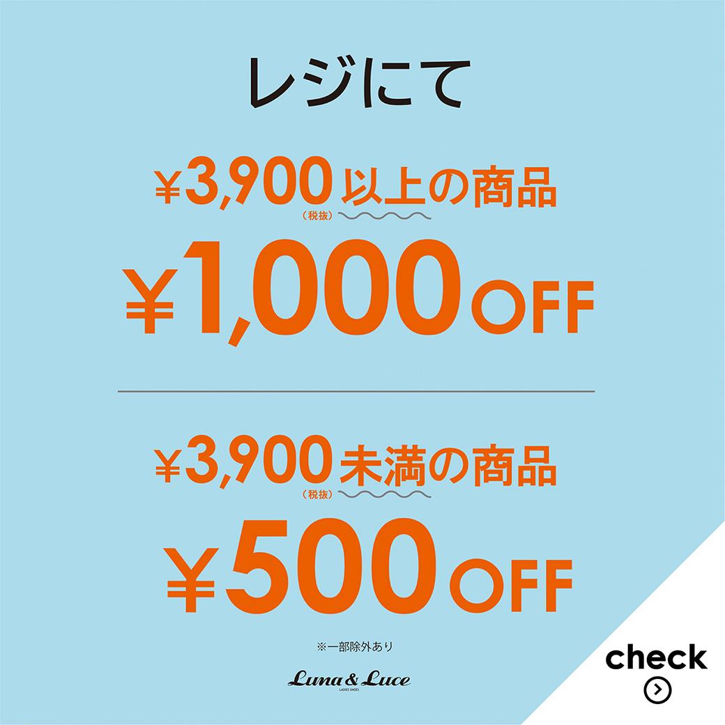 3900円以上購入で1000円オフ ! 3900円未満の購入でも500円オフ !