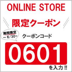 ONLINE STORE限定クーポン!