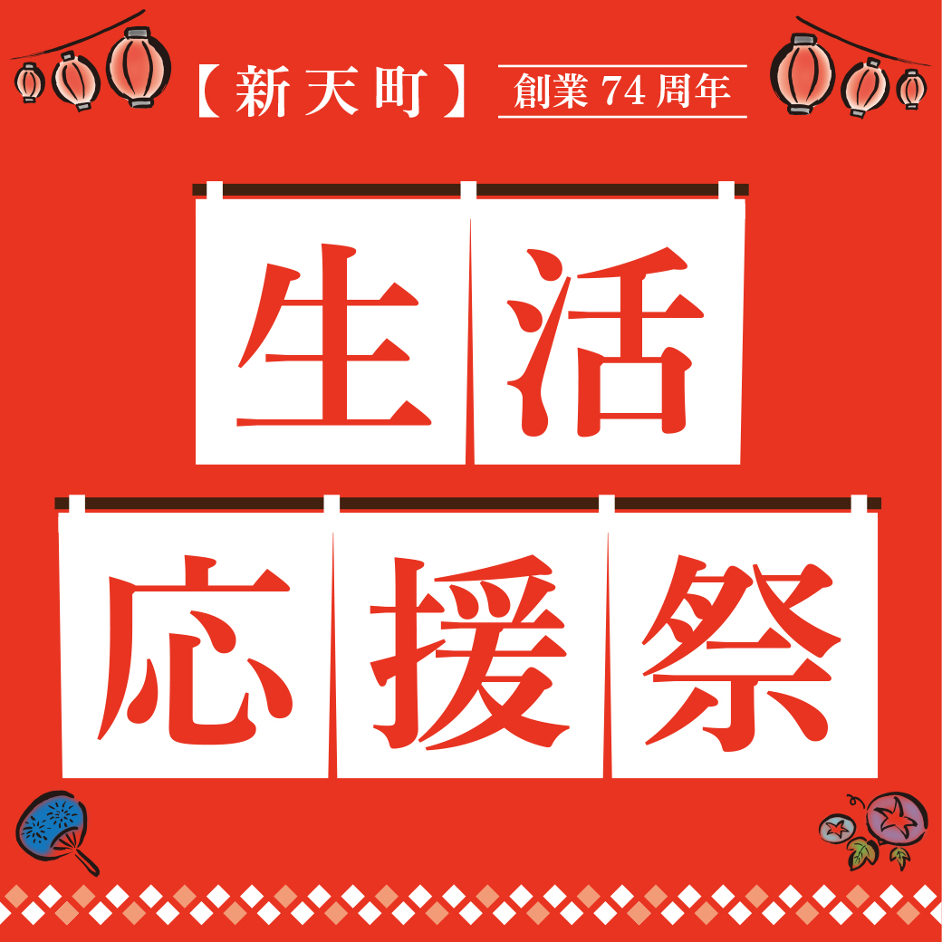 【新天町限定】創業74周年 生活応援祭