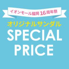 【イオンモール福岡店】オリジナルサンダルSPECIAL PRICE