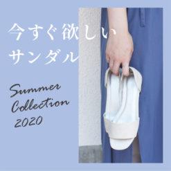 """今すぐ欲しいサンダル""""SUMMER COLLECTION 2020″"""