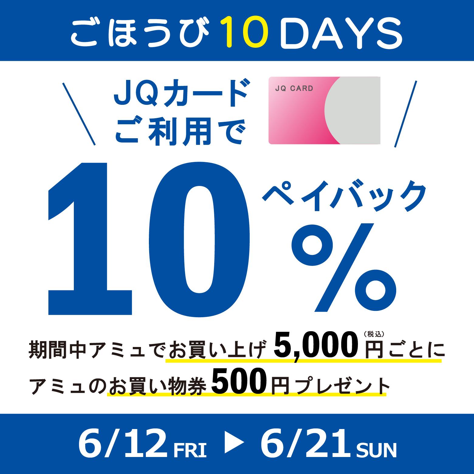 【アミュ長崎店】ごほうび10DAYS JQカード10%ペイバック開催!