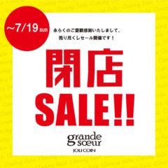 【アミュ鹿児島店】閉店セールのお知らせ