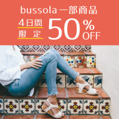 【イオン穂波店限定】ブソラ4日間限定50%OFF!