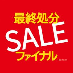 【ボンフカヤグループ各店】最終処分セール開催