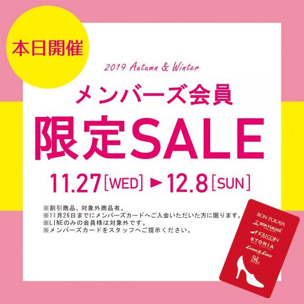 ★☆メンバーズ会員様限定セール開催☆★