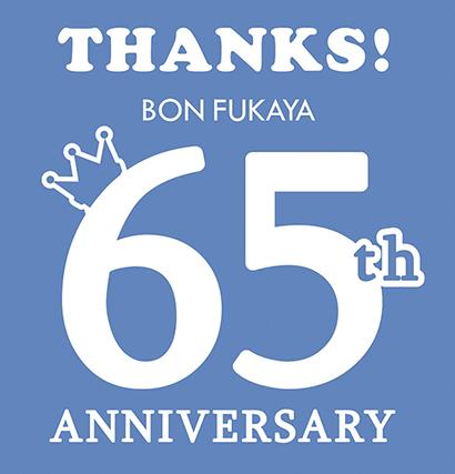 65周年祭 ★ 第2弾!!!