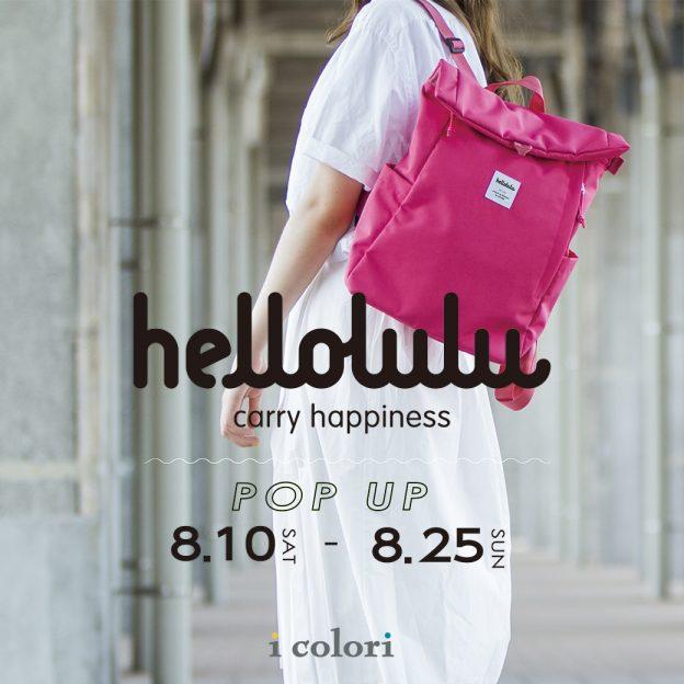 ☆★『hellolulu ハロルル』POP UP開催★☆