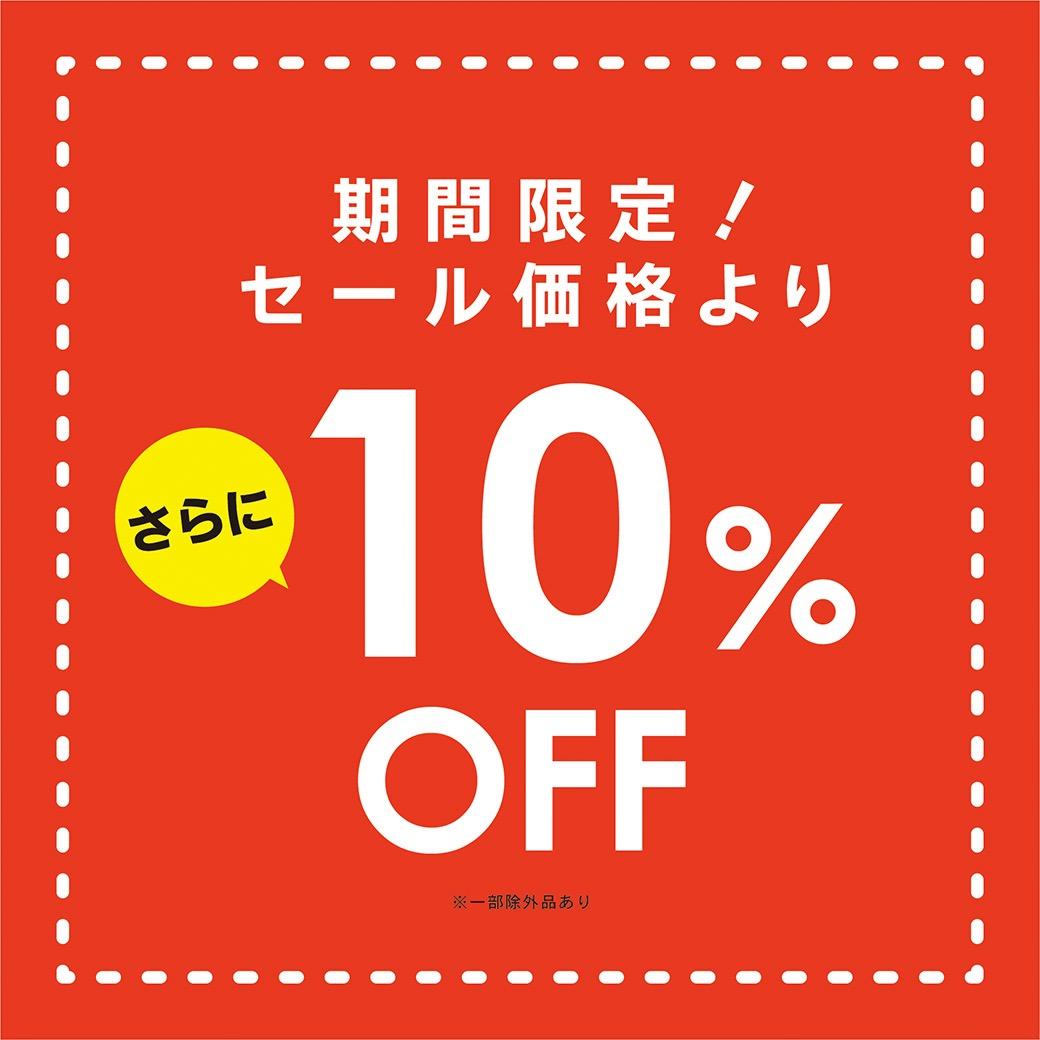 期間限定♪セール価格よりさらに10%OFF!!
