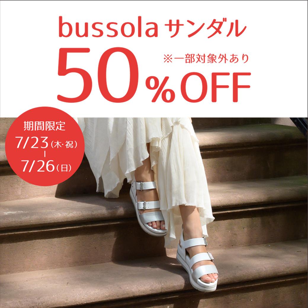 【イオンモール鹿児島店】ブソラ4日間限定50%OFF!
