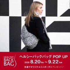 【アミュ長崎店限定】HEALTHY BACK BAG(ヘルシーバックバッグ) POPUP開催★☆