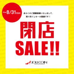 閉店SALE開催中!!