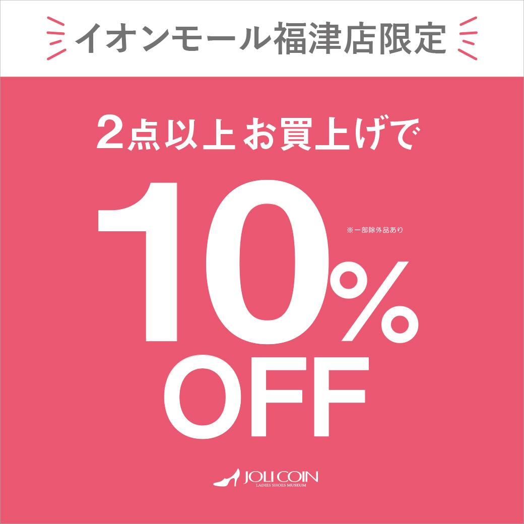 【イオンモール福津店】2点以上のお買い上げで10%OFF