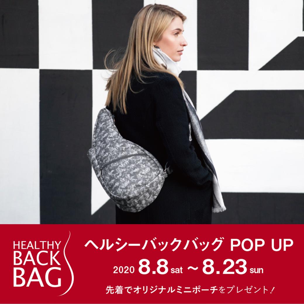 【イオンモール福岡店】HEALTHY BACK BAG(ヘルシーバック) ポップアップ開催
