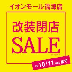 【イオンモール福津店】改装閉店SALE開催!!
