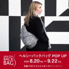 【アミュ長崎店限定】HEALTHY BACK BAG(ヘルシーバック) ポップアップ開催
