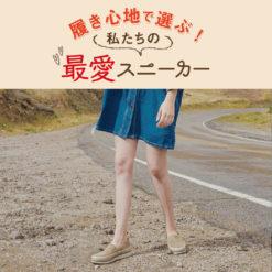 履き心地で選ぶ!私たちの「最愛スニーカー♡」with bussola