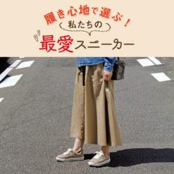 履き心地で選ぶ!私たちの「最愛スニーカー♡」with JOLICOIN sport