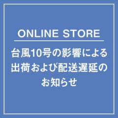 【ONLINE STORE】台風10号の影響による出荷および配送遅延のお知らせ