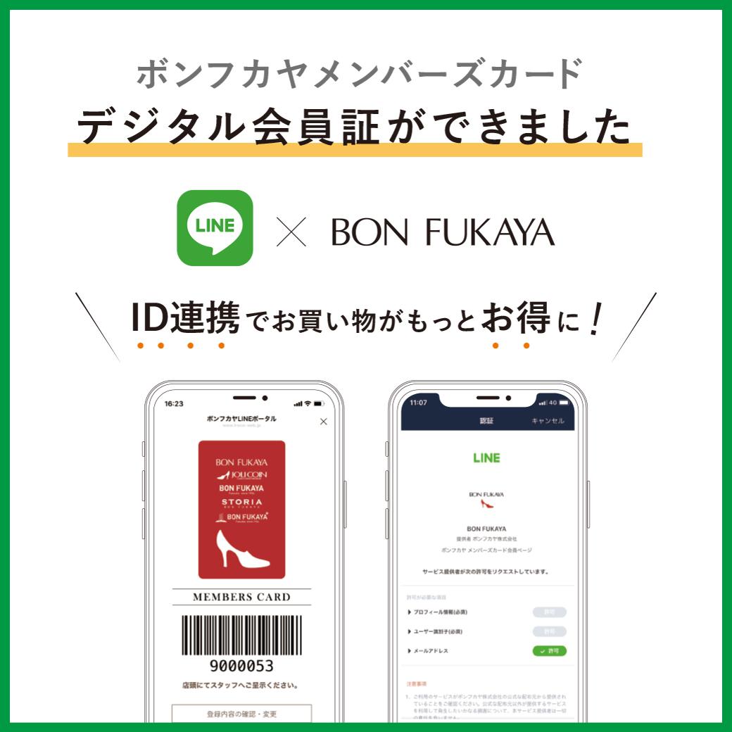 ボンフカヤメンバーズカードのデジタル会員証サービス開始