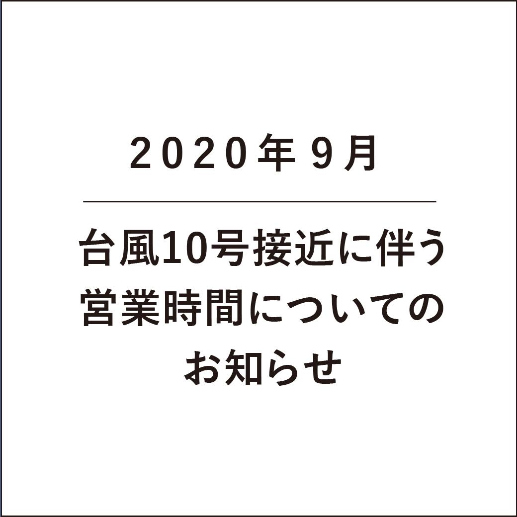 【重要なお知らせ】台風10号接近に伴う9月6日、7日の営業時間について