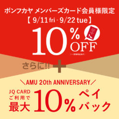 【アミュ長崎店】メンバーズ会員様 10%OFF !!