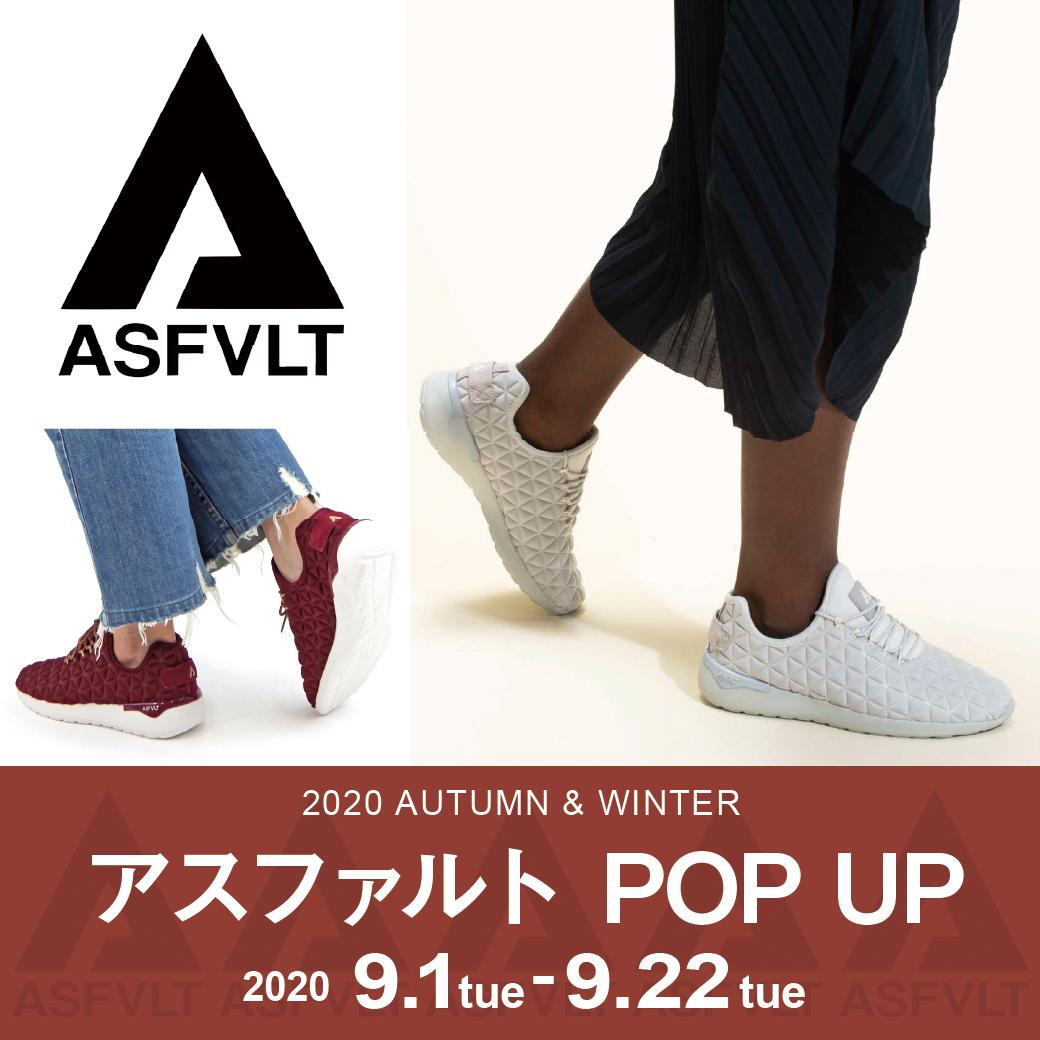 【アミュ長崎店限定】ASFVLT POPUP開催!