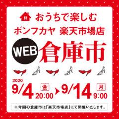 【ボンフカヤ本社】2020年 靴のWEB倉庫市 開催のお知らせ