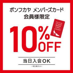 【期間限定】ボンフカヤ メンバーズカード会員様 10%OFF !!