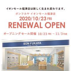 【イオンモール福津店】10月23日リニューアルオープン!!