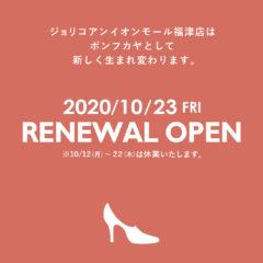 【イオンモール福津店】リニューアルオープンに伴う休業のお知らせ