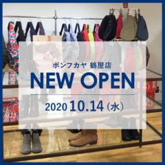 【ボンフカヤ鶴屋店】本日10/14オープン致します!
