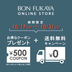 【ONLINE STORE限定】500円OFFクーポン配布+送料無料キャンペーン