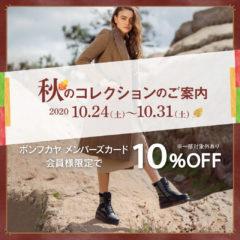 【ストーリア店・FAVO店】秋のコレクション開催!