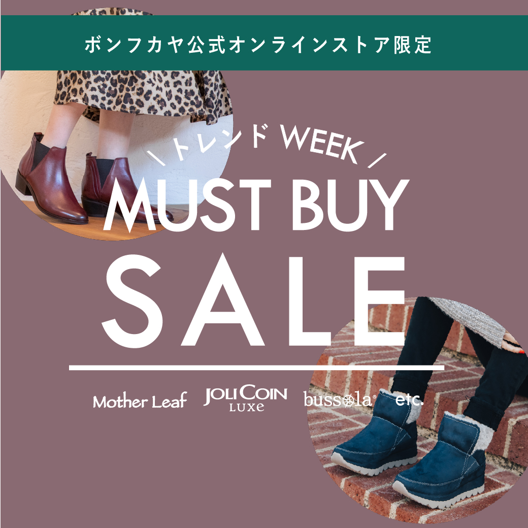 【ONLINE STORE限定】MUST BUY SALE 開催! 対象商品MAX60%OFF
