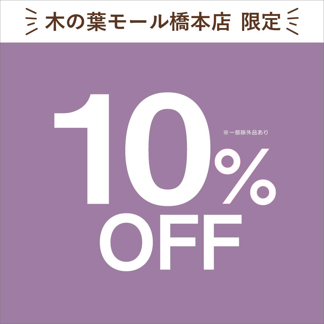 【木の葉モール橋本店限定】3日間限定!!店内商品10%OFF