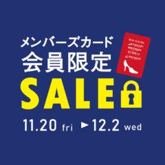 【アミュ長崎店】メンバーズカード会員様限定セール!!