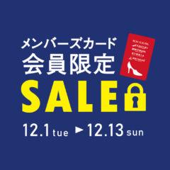 【ボンフカヤグループ各店】メンバーズカード会員様限定セール!