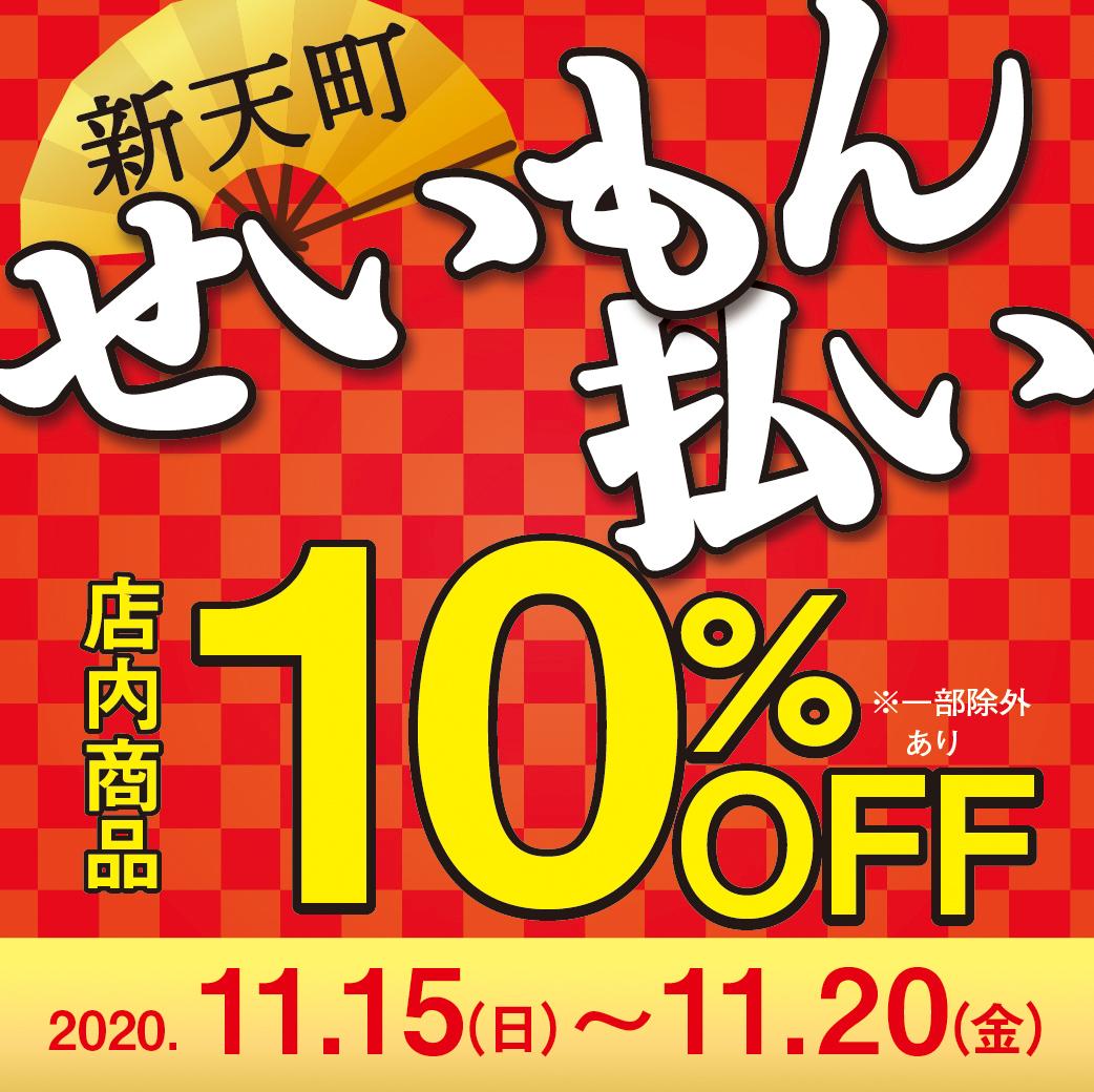 【ストーリア店・FAVO店】年に一度の『せいもん払い』セール開催!