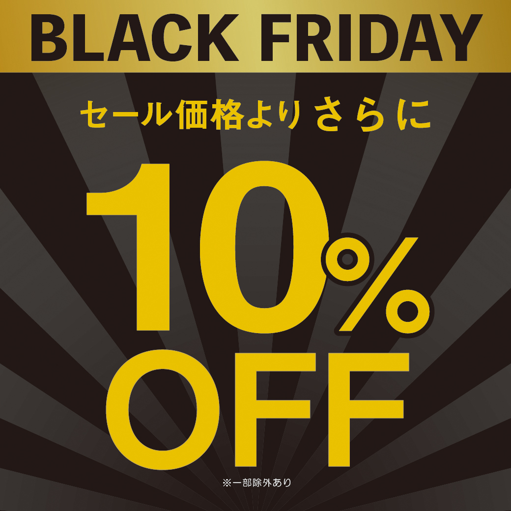 【ボンフカヤグループ各店】BLACK FRIDAYセール開催!