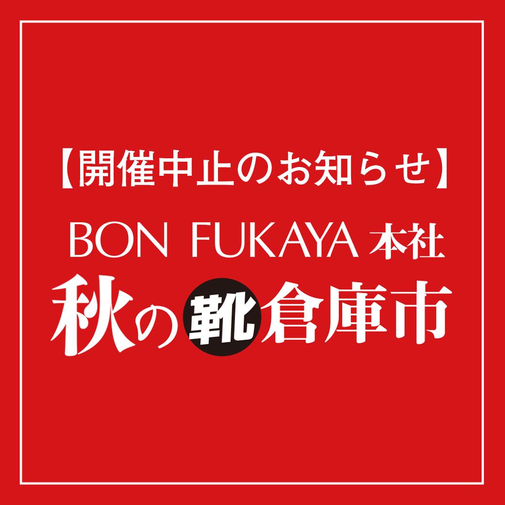 【ボンフカヤ本社】2020年 秋の靴倉庫市 開催中止のお知らせ